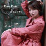 ミューア Dan Dan