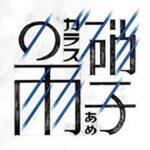 橋本桃子 硝子の雨