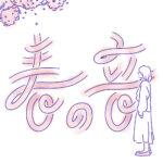 橋本桃子 春の音